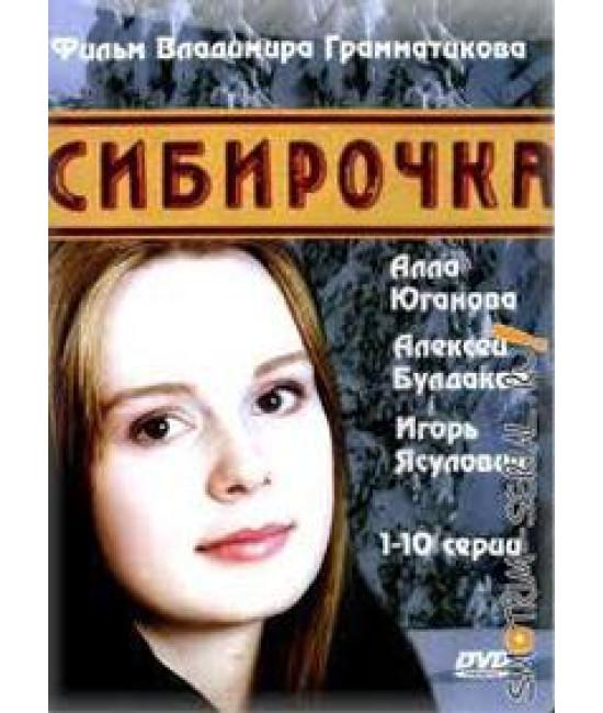 Сибирочка [1 DVD]