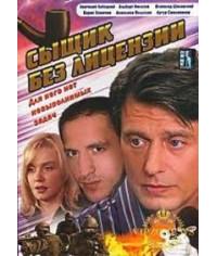 Сыщик без лицензии [1 DVD]