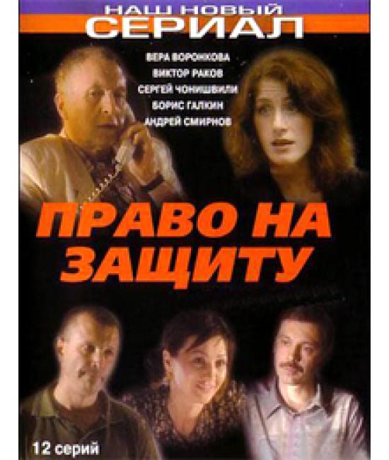 Право на защиту [1 DVD]