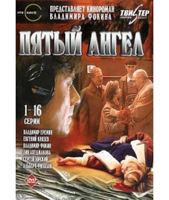 Пятый ангел [2 DVD]