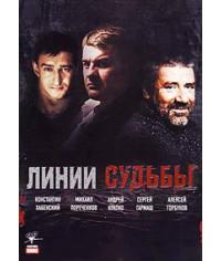 Линии судьбы [2 DVD]