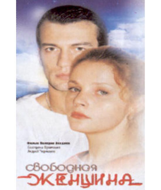Свободная женщина 1-2 [1 DVD]