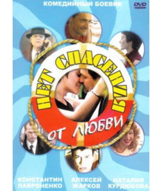 Нет спасения от любви [1 DVD]
