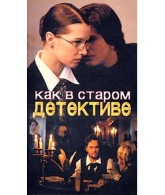 Как в старом детективе [1 DVD]