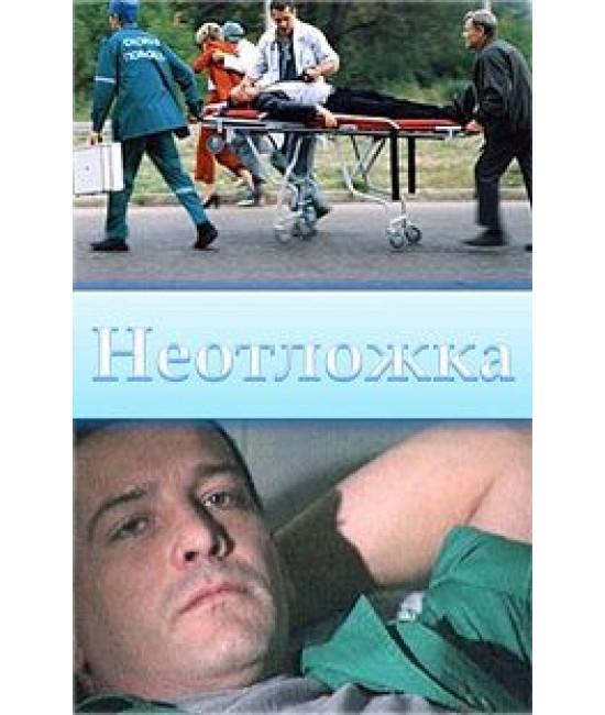 Неотложка [1 DVD]