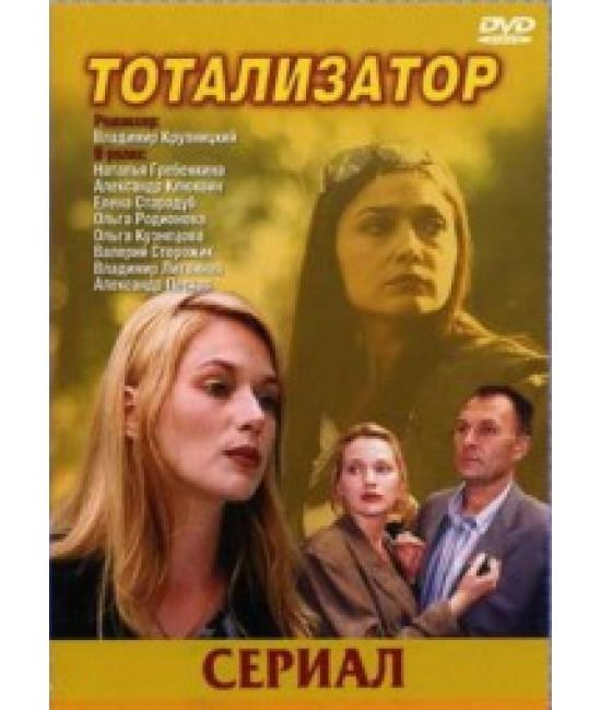 Тотализатор [1 DVD]
