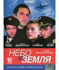 Небо и Земля [1 DVD]