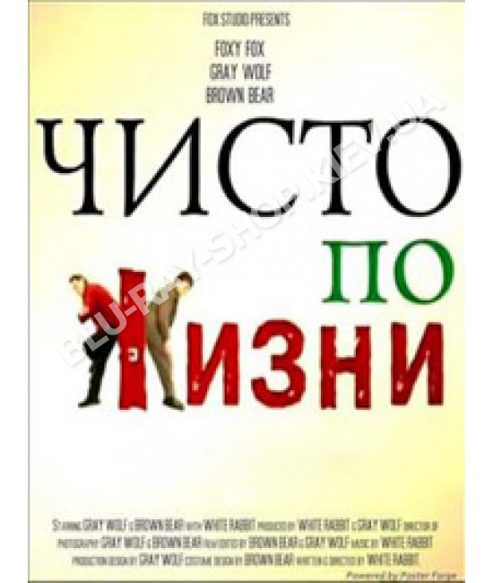 Чисто по жизни [1 DVD]