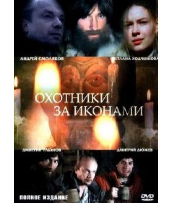 Охотники за иконами [1 DVD]