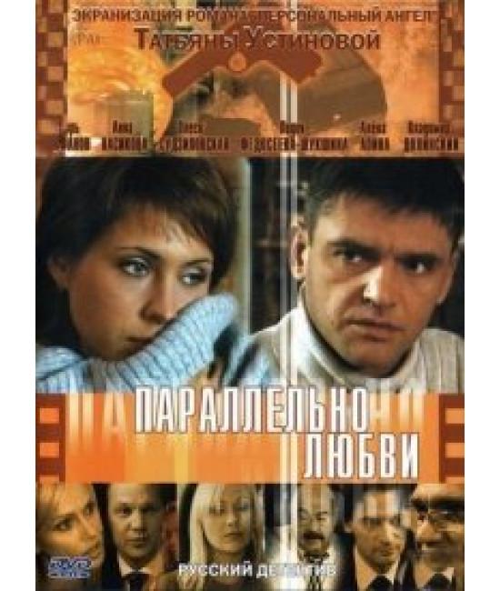 Параллельно любви [1 DVD]