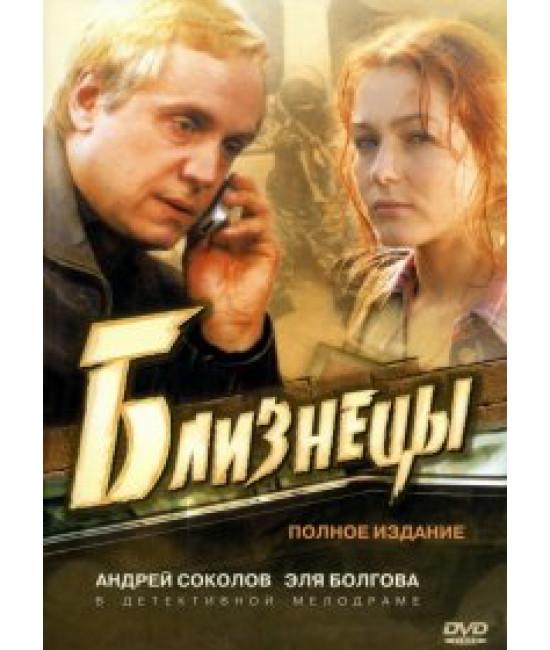 Близнецы [2 DVD]