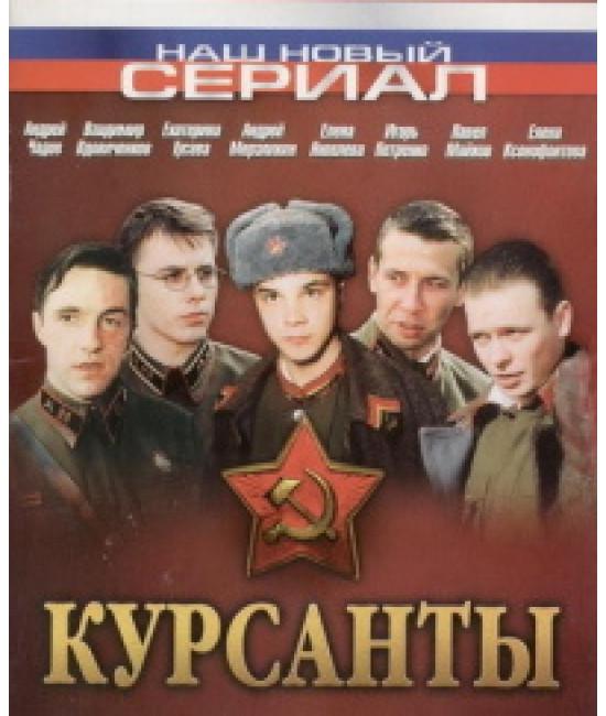 Курсанты [1 DVD]