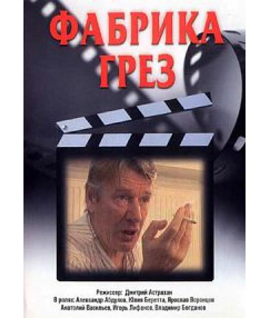 Фабрика грёз [1 DVD]