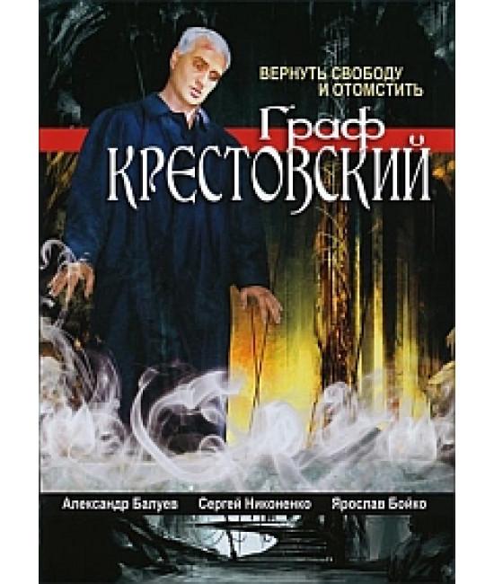 Граф Крестовский [1 DVD]