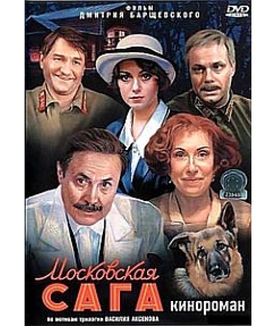Московская сага [2 DVD]