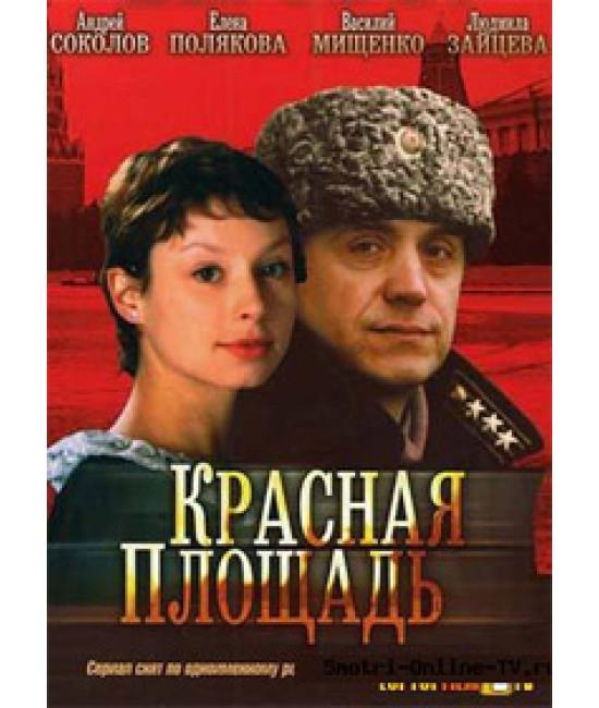 Красная площадь [1 DVD]