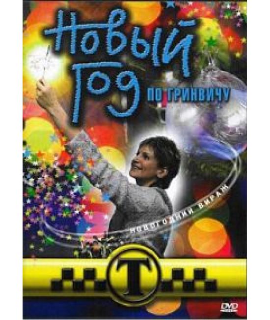 Таксистка. Новый год по Гринвичу [1 DVD]