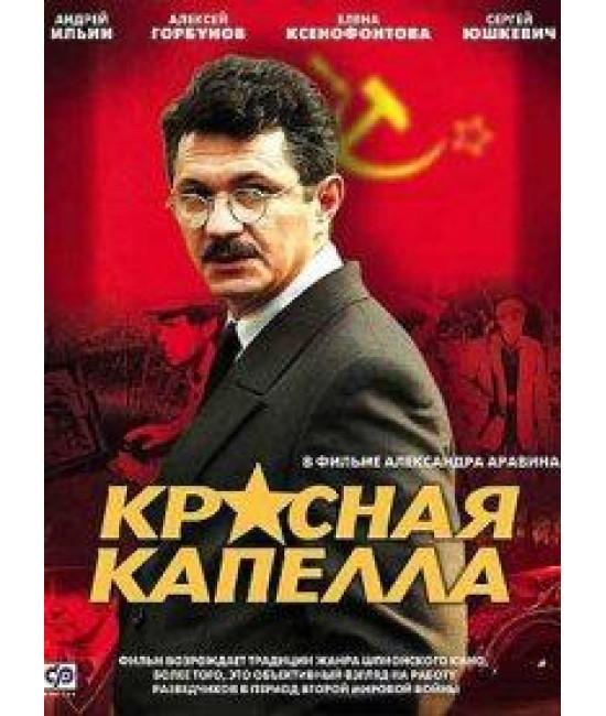 Красная капелла [2 DVD]