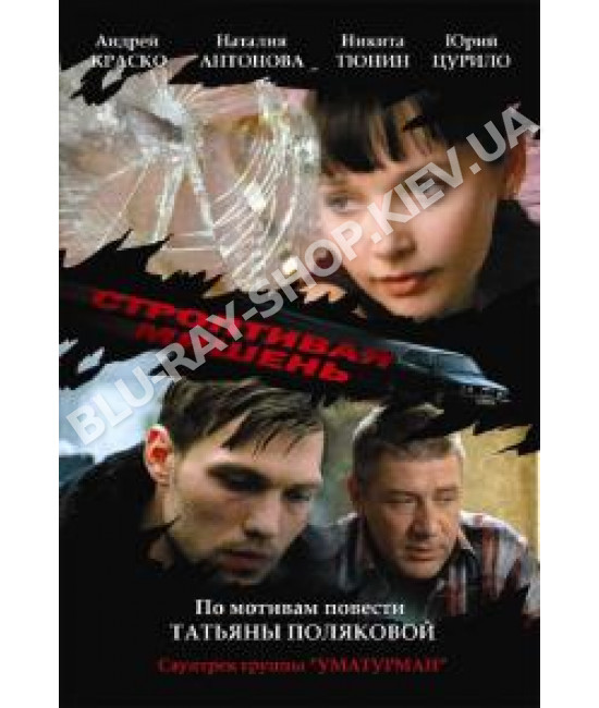 Строптивая мишень [1 DVD]