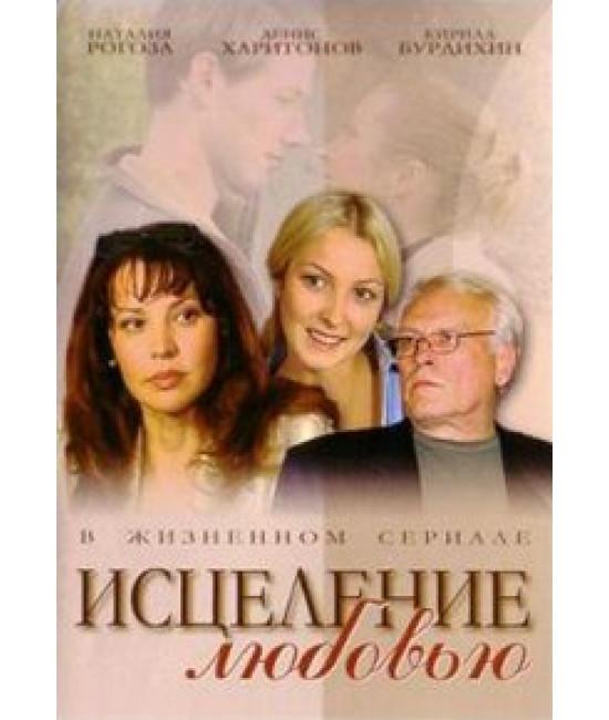 Исцеление любовью [9 DVD]