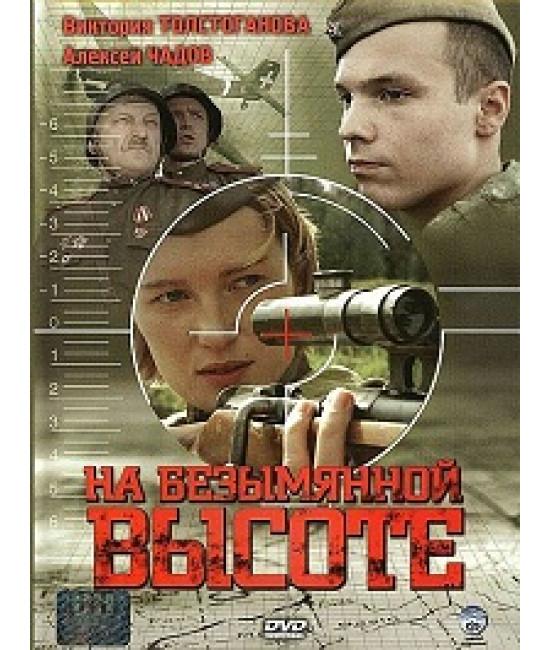 На Безымянной высоте [1 DVD]