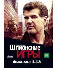 Шпионские игры 13 фильмов [4 DVD]