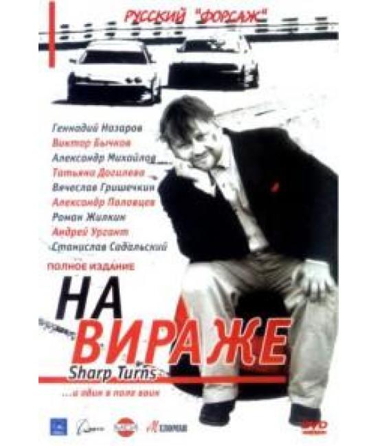 На вираже [1 DVD]