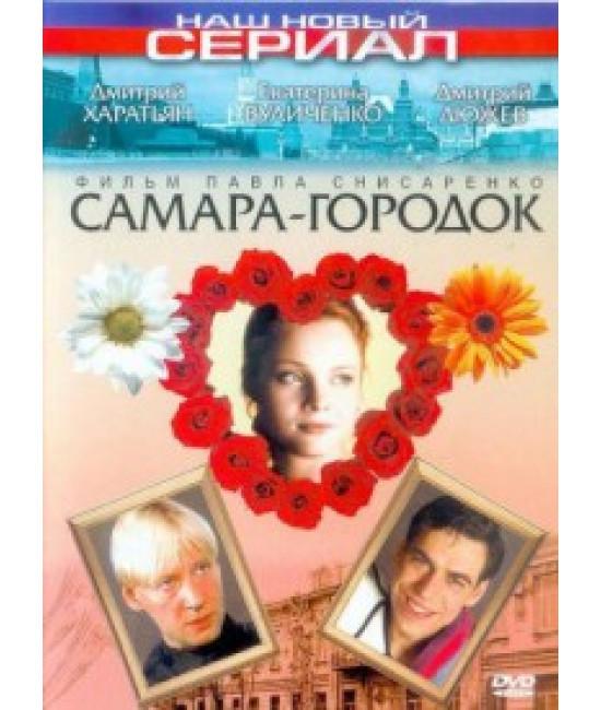 Самара-городок [1 DVD]