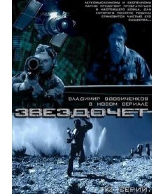 Звездочет [1 DVD]