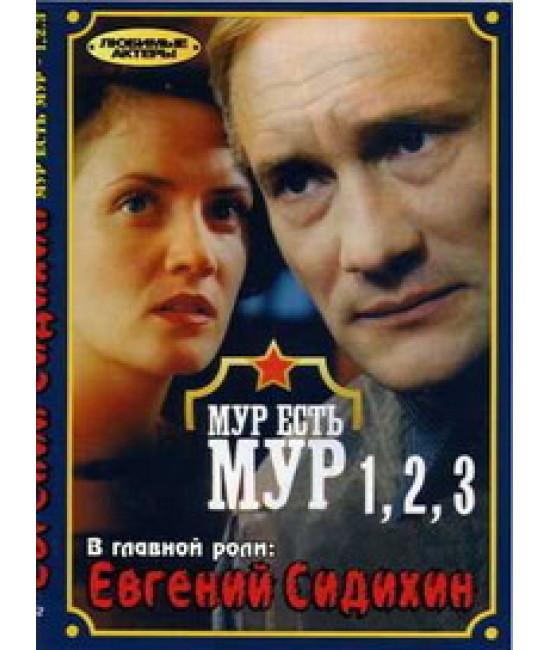 МУР есть МУР 1-3 [2 DVD]