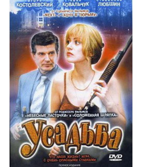 Усадьба [1 DVD]