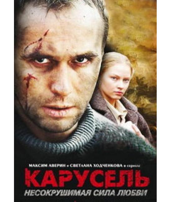 Карусель [1 DVD]