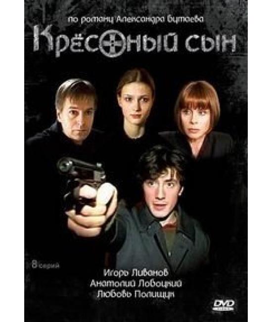 Крестный сын  [1 DVD]