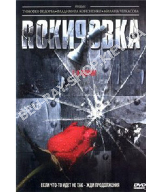 Рокировка [1 DVD]