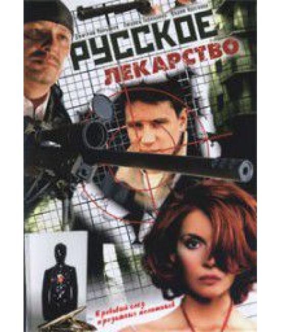 Русское лекарство [1 DVD]