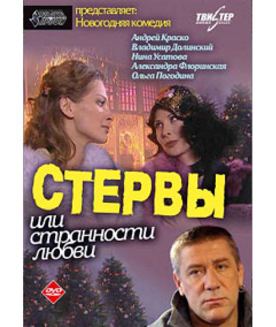 Стервы или странности любви [1 DVD]
