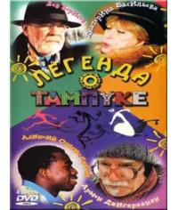 Легенда о Тампуке [1 DVD]