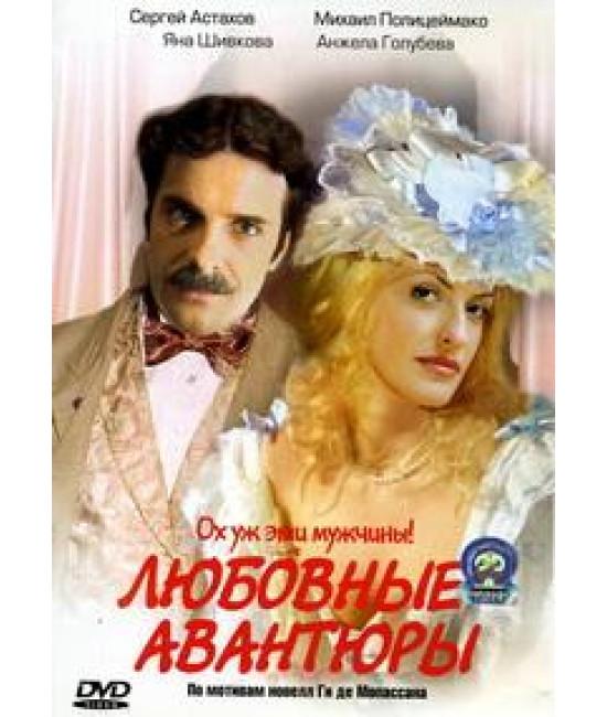 Любовные авантюры [1 DVD]