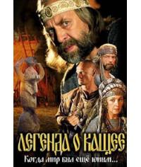 Легенда о Кащее [1 DVD]