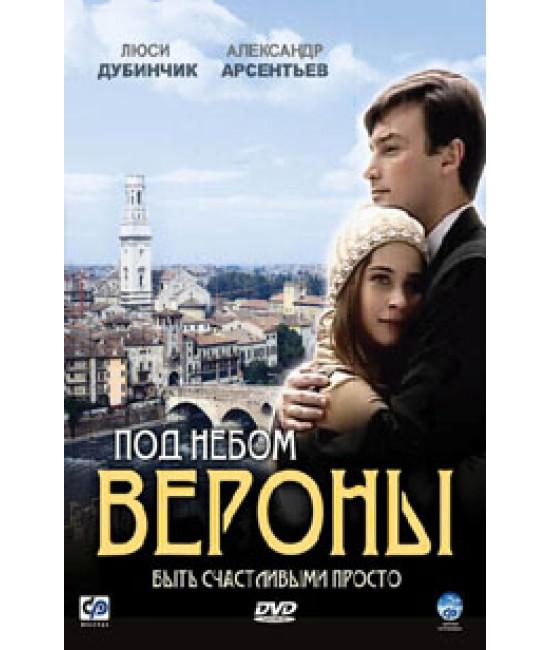 Под небом Вероны [1 DVD]