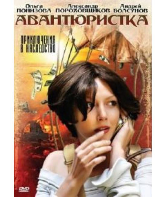 Авантюристка [2 DVD]