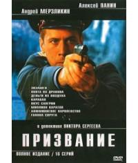 Призвание  [2 DVD]