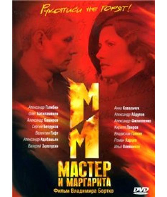 Мастер и Маргарита [1 DVD]