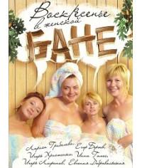 Воскресенье в женской бане [1 DVD]