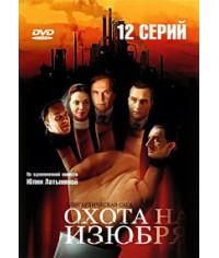 Охота на изюбря [1 DVD]