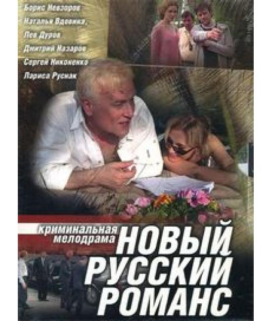 Новый русский романс [1 DVD]