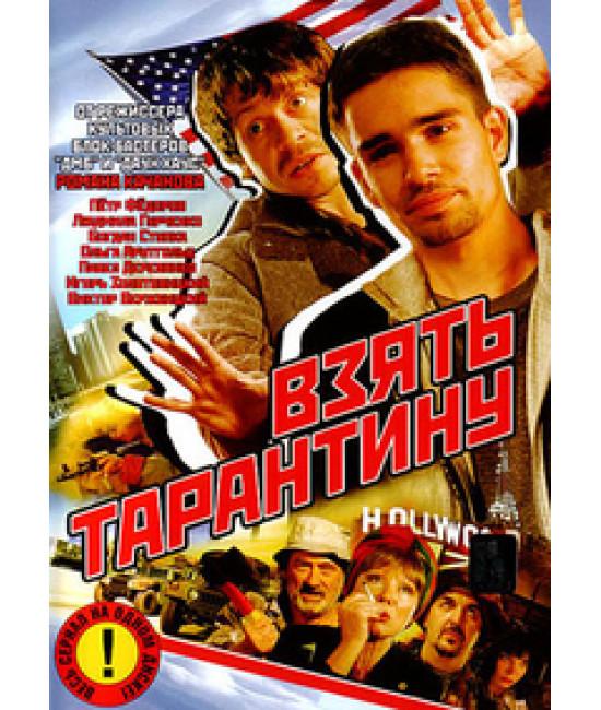 Взять Тарантину [1 DVD]