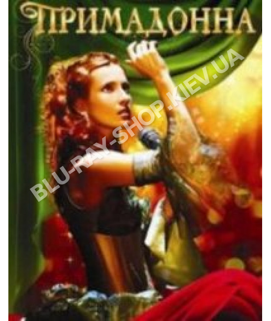 Примадонна [1 DVD]