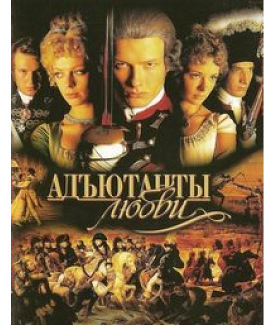 Адъютанты любви [4 DVD]
