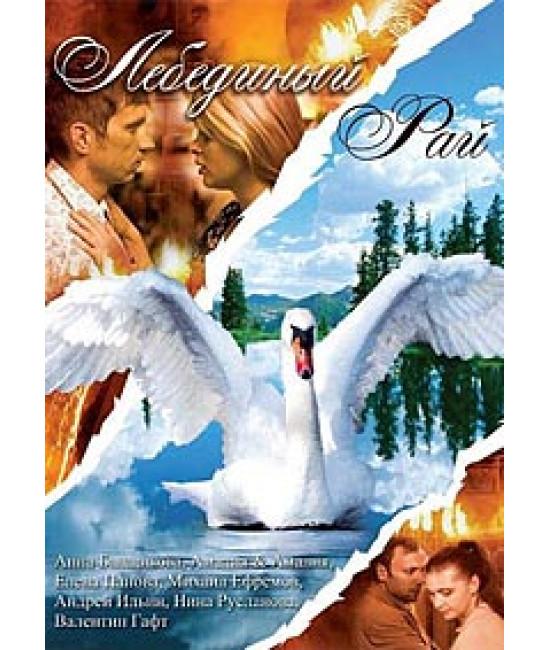Лебединый рай [2 DVD]